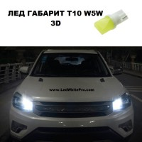 ЛЕД ГАБАРИТ 3D T10 W5W