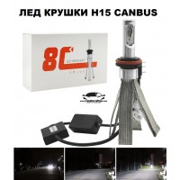 ЛЕД КРУШКИ H15 CANBUS