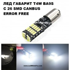 ЛЕД ГАБАРИТ T4W BA9S С 26 SMD