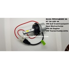 БАЗА ПРЕХОДНИК ЗА H7 ЗА LED ЗА VW Golf 5, Caddy,Jetta ,Opel Meriva,Corsa