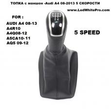ТОПКА с маншон  Audi A4 5 скорости