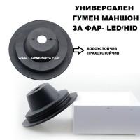 Универсален гумен маншон за фар за LED/HID