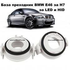 База преходник BMW E46 за H7 за LED и HID