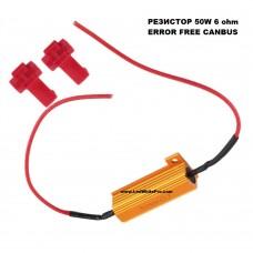 Резистор 50W 6 Ohm ERROR FREE CANBUS