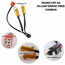 Резистор H4 Hi-Lo 50W 8 Ohm ERROR FREE CANBUS