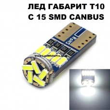 ЛЕД ГАБАРИТ T10 С 15 SMD CANBUS